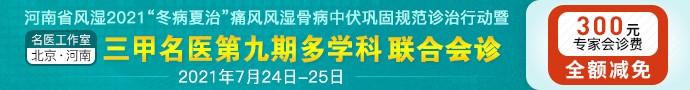 郑州痛风风湿病医院-痛风性关节炎要怎么护理,防更大于治 济源治疗痛风专科中医院