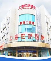 上海虹桥医院-专注皮肤健康专心医疗事业