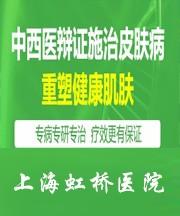 上海虹桥医院-百姓信赖的皮肤病医院