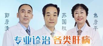 河北中医肝病医院:出现肝掌、蜘蛛痣要警惕