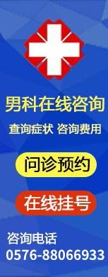 台州五洲生殖医学医院