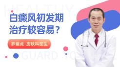白癜风初发期治疗较容易?