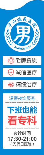 中山健民医院