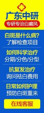 广州中研白癜风研究院