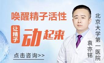 北京不孕不育医院:男性无精治疗到底需要多少钱?
