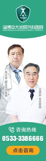淄博中大泌尿外科医院