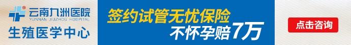 云南九洲医院-昆明输卵管堵塞医院哪家好