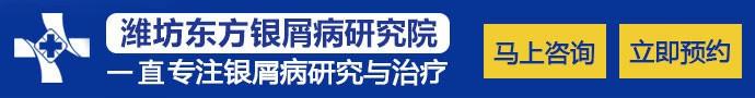 潍坊东方银屑病研究院-发生银屑病应当该怎么办?